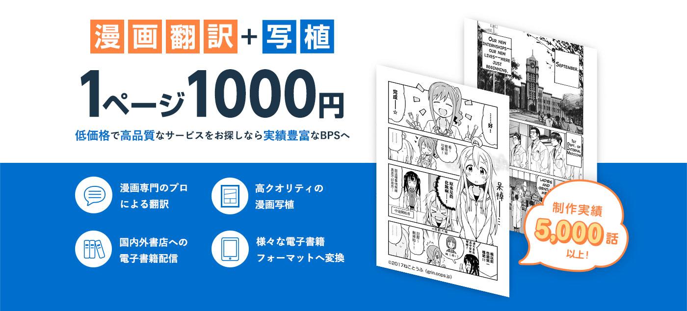 BPSの漫画翻訳・写植サービス