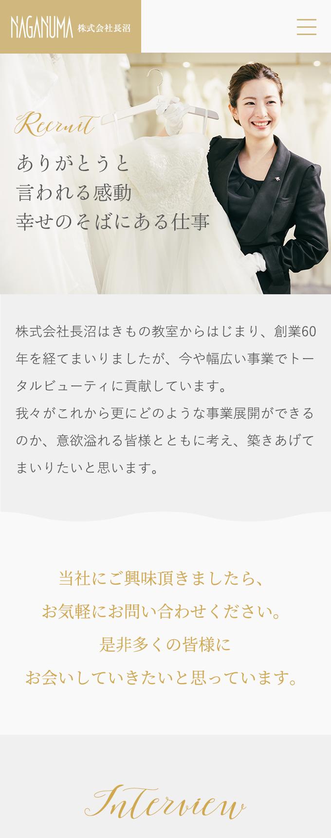株式会社長沼スマホビュー02