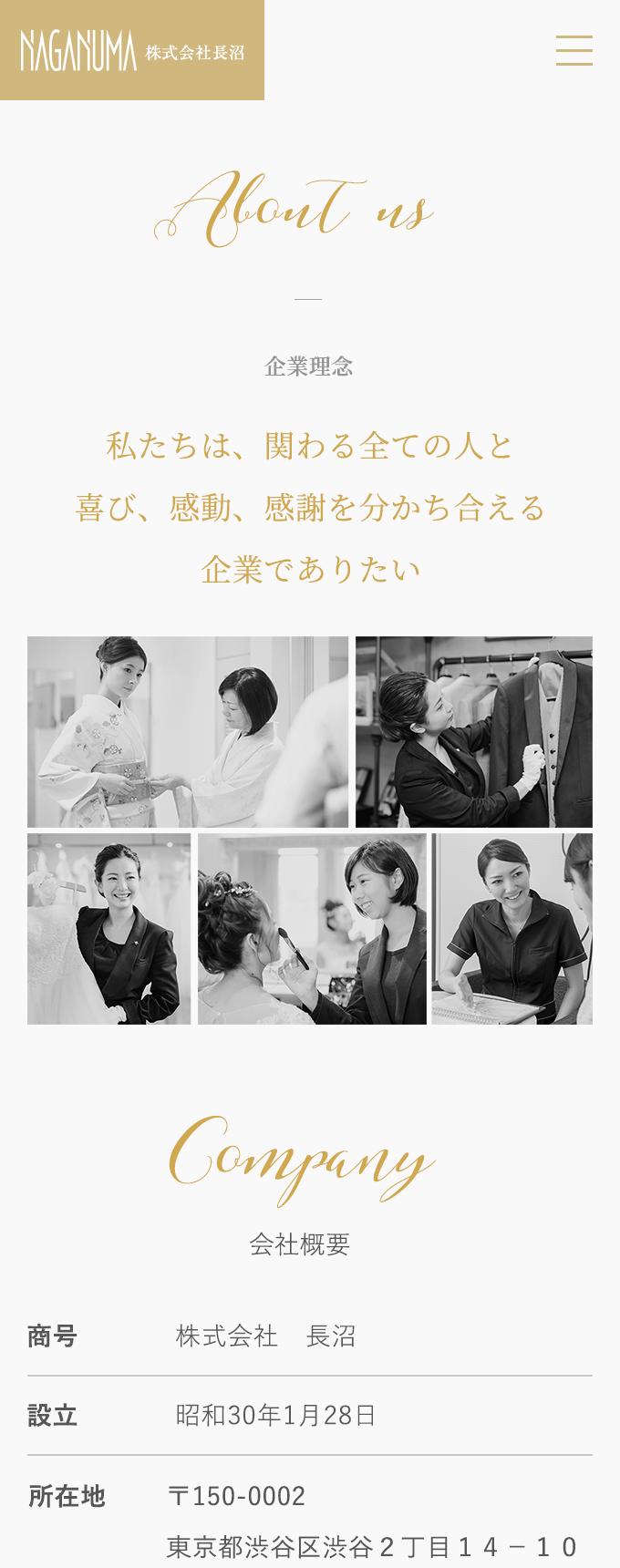 株式会社長沼スマホビュー03