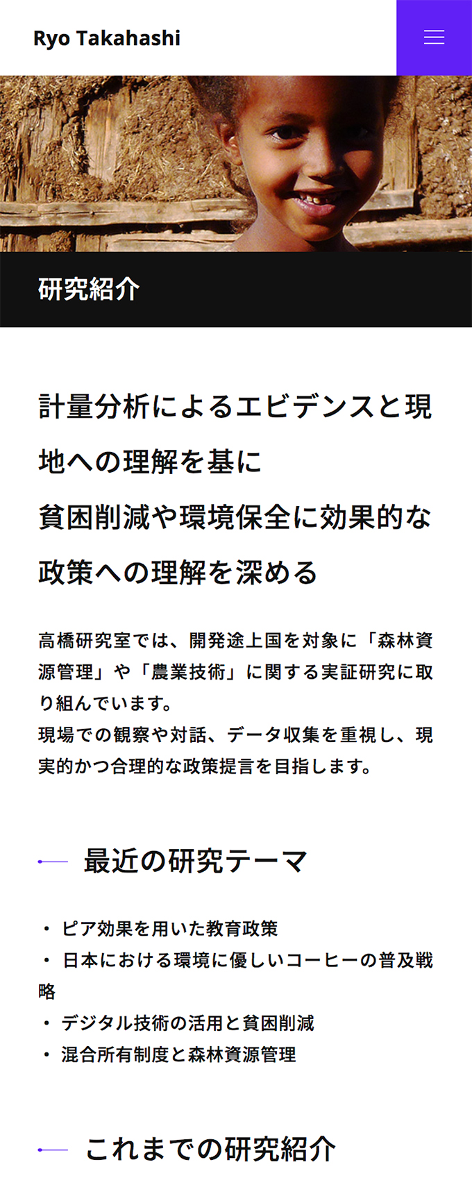 Ryo Takahashi 高橋 遼