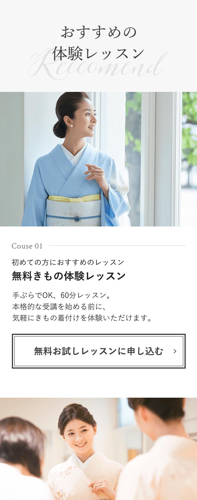 長沼きもの学院スマホデザイン