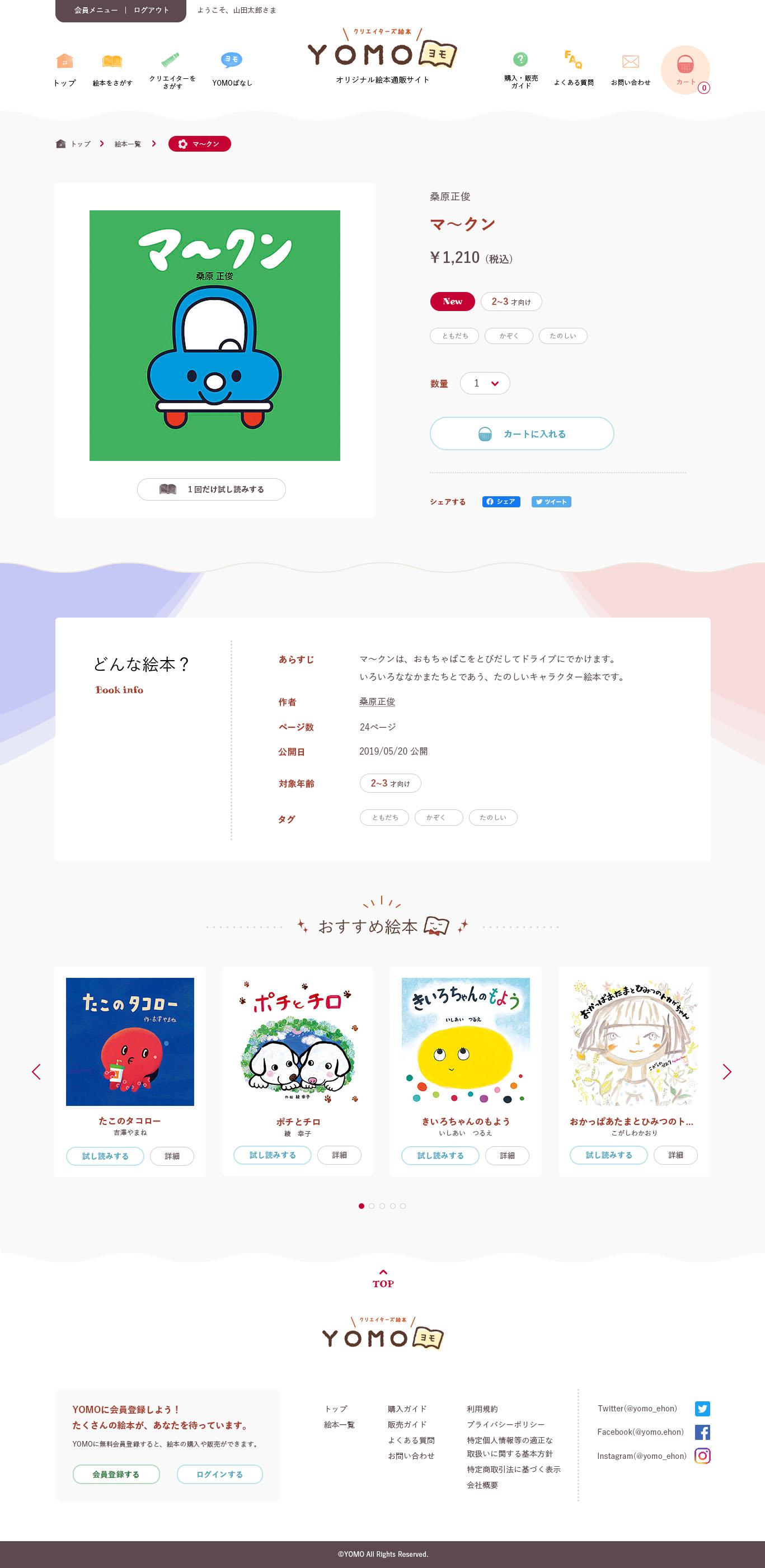 オリジナル絵本通販サイトYOMO PC 商品ページ デザイン