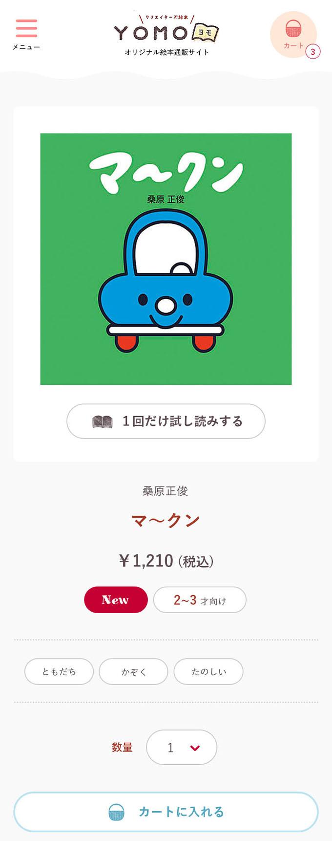 オリジナル絵本通販サイトYOMO SP 商品ページ デザイン