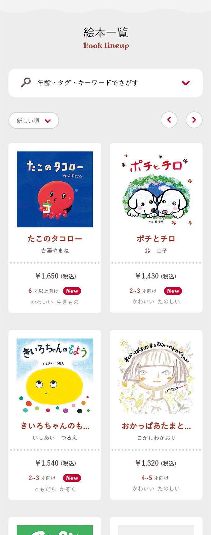 オリジナル絵本通販サイトYOMO PC TOP デザイン