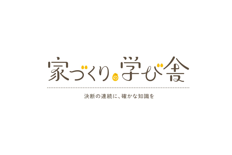 「家づくりの学び舎」ロゴ バリエーション1