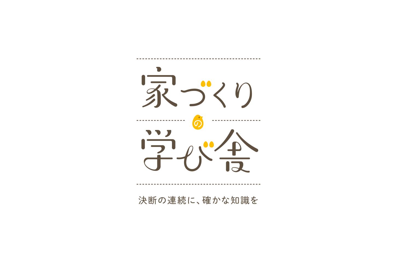 「家づくりの学び舎」ロゴ バリエーション2